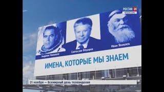 В конкурсе «Великие имена России» проголосовали больше миллиона россиян