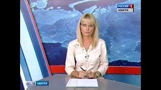 Вести Адыгея - 13.08.2018