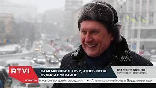 Почему Михаил Саакашвили хочет вернуться в Украину после выдворения из страны