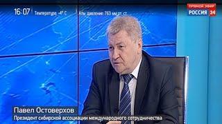 Эксперт рассказал, почему Новосибирск стал главным городом проведения форума «Азиатские встречи»