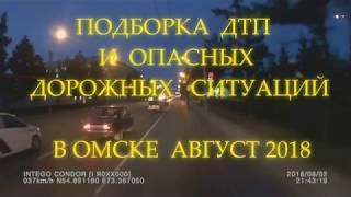 Подборка дтп и опасных дорожных ситуаций за август 2018 года в Омске