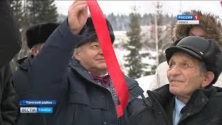 Вести-Томск, 29.11.2018, выпуск 20:45