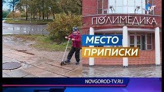 Новгородские родители оказались обеспокоены открытием медцентров «Полимедики»