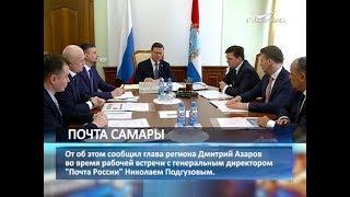 На ремонт почтовых отделений в Самарской области выделят 16 млн рублей