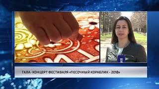 События Череповца: пропавший пенсионер найден, отключение отопления, «Песочный кораблик - 2018»