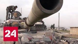 Сирийские ловушки: боевики бьют по днищам танков из РПГ - Россия 24