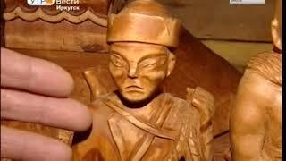 «Тёплый Северный Байкал»  В Иркутске, в усадьбе Сукачёва открылась выставка художественной резьбы по