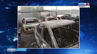 Пожар на смоленской штрафстоянке повредил два десятка авто