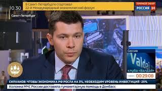 Алиханов дал интервью телеканалу «России-24»