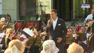 Концерт филармонии под открытым небом. Поёт Владислав Косарев, 2017 год