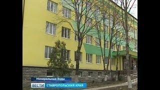 В Минводах отремонтировали старую железнодорожную больницу