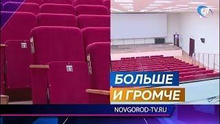 В боровичском ДК открылся новый современный кинозал