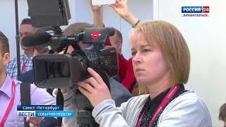 Делегация Архангельской области приняла участие в форуме в Санкт-Петербурге