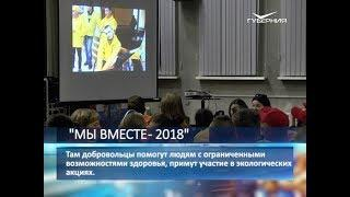 """В Самаре стартовала межрегиональная добровольческая акция """"Мы вместе!"""""""