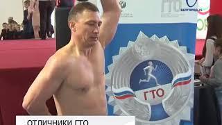 Золотые знаки ГТО вручили школьникам в Белгороде