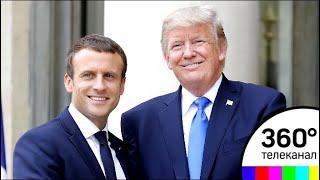 В Вашингтоне завершились переговоры президентов США и Франции