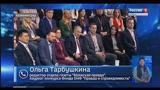 Журналист из Марий Эл поделилась впечатлениями от Медиафорума ОНФ в Калининграде - Вести Марий Эл