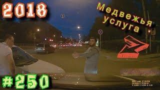 Дураки и дороги Подборка ДТП 2018 Сборник безумных водителей #250