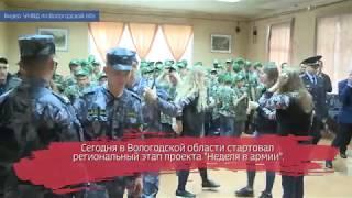 «Неделю в армии» проведут 80 вологодских подростков