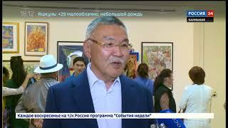 В Национальном музее открылась выставка калмыцких художников