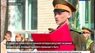 Церемония принятия второкурсников в ряды казаков