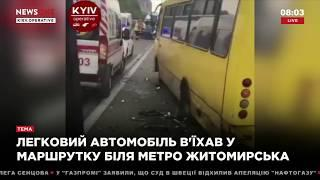 ДТП в Киеве: возле метро Житомирская авто влетело в маршрутку 29.06.18