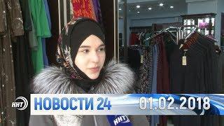 Новости Дагестан за 01.02.2018 год