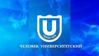 """""""Человек университетский"""". Денис Шарапов (ТГУ, биография)"""