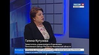 РОССИЯ 24 ИВАНОВО ВЕСТИ ИНТЕРВЬЮ КУТУЗОВА Г М