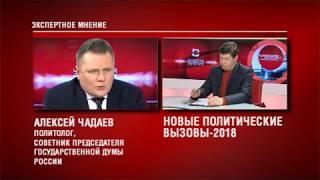 31 01 18 Экспертное мнение - Алексей Чадаев, политолог