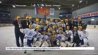 Хоккей-24 - 27.04.18