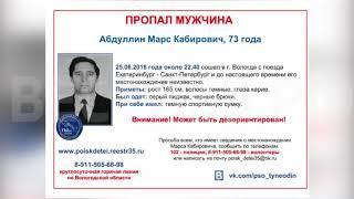 В Вологде пропал 73-летний пенсионер