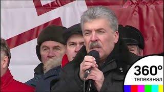 Митинг КПРФ прошел сегодня в центре Москвы на площади революции