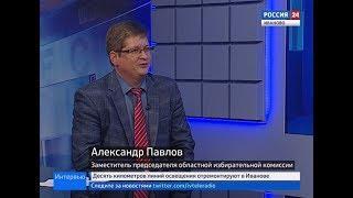 РОССИЯ 24 ИВАНОВО ВЕСТИ ИНТЕРВЬЮ ПАВЛОВ А А