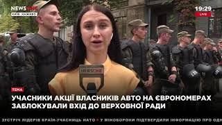 Во время протеста в правительственном квартале произошло ДТП 12.07.18
