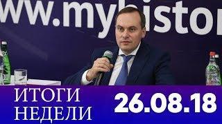 Итоги недели на ННТ 26.08.2018 год
