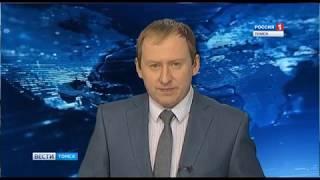 Вести-Томск, выпуск 20:45 от 27.04.2018