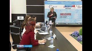 В Иванове презентовали первый в регионе «Welcom – центр»