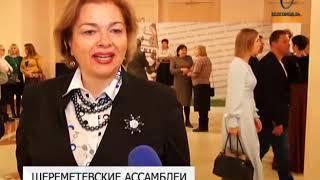 В Белгороде стартовал седьмой Фестиваль «Шереметевские музыкальные ассамблеи»