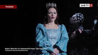 Иркутский музыкальный театр не сможет показать читинскому зрителю действительно масштабные спектакли