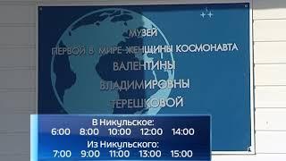 """16-го июня на родину ярославской """"Чайки"""", в поселок Никульское, будут ходить бесплатные автобусы"""