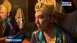 Зрители Тывы встречают труппу Национального театра Калмыкии