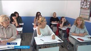 Жители Башкирии написали «Тотальный диктант» в Турции