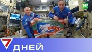 """Космонавты, работающие на орбите, приветствуют ХК """"Ак Барс"""". 7 Дней - ТНВ"""