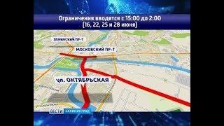 Какие улицы перекроют для автомобилистов в дни ЧМ-2018 в Калининграде