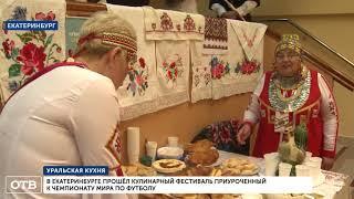 В Екатеринбурге прошёл фестиваль уральской кухни для гостей ЧМ-2018