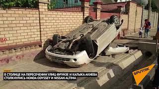 В центре Бишкека произошло ДТП, одно авто перевернулось