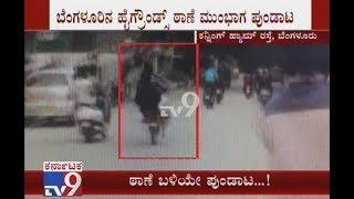 Bikers Performs Wheeling In Front Of Police Station In Cunnigham Road, Pedestrians Panic