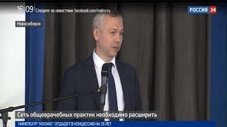 Андрей Травников поддержал предложение создать в регионе сеть общеврачебных кабинетов