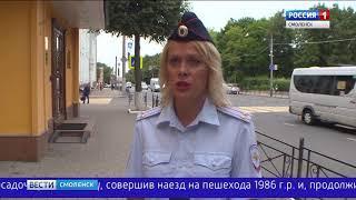 Смоленские полицейские изучают обстоятельства ДТП на остановке
